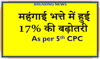17% DA hike for 5th Pay commission Employees