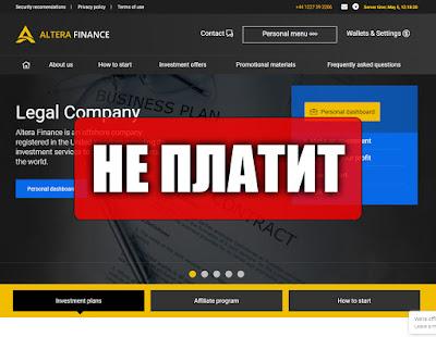 Скриншоты выплат с хайпа alterafinance.com