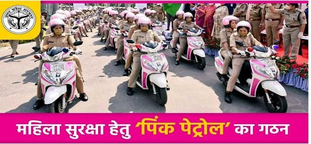 Up के मुख्यमंत्री Yogi adityanath द्वारा महिलाओं की सुरक्षा के लिए Lucknow में pink petrol टीम का गठन