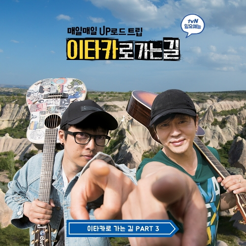 Lee Hong Gi, Ha Hyun Woo (Guckkasten), Yoon Do Hyun – Road to Ithaca Part.3