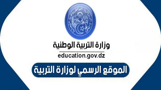 الموقع الرسمي لوزارة التربية الوطنية الجزائرية www.education.gov.dz