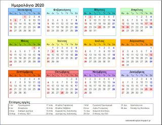 Ημερολόγιο του 2020 έτους εκτυπώσιμο