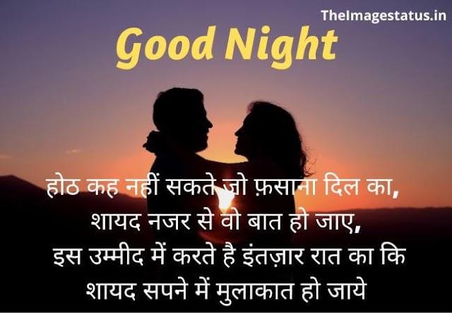 Good Night Love Images In Hindi With Quotes Shayari [New]