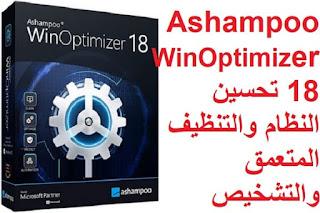 Ashampoo WinOptimizer 18 تحسين النظام والتنظيف المتعمق والتشخيص