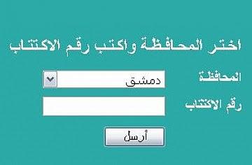 تعرف على نتائج الصف التاسع السورية ورابط لموقع وزارة التربية للنتائج ، نتائج نتائج شهادة التعليم الأساسي والإعدادي الشرعية