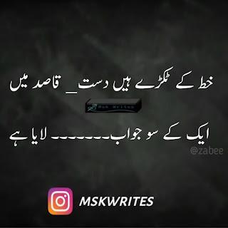 New Sad Poetry In Urdu