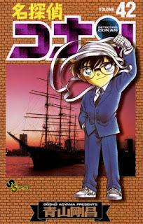 名探偵コナン コミック 第42巻 | 青山剛昌 Gosho Aoyama |  Detective Conan Volumes