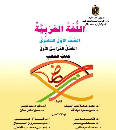 تحميل كتاب اللغة العربية pdf للصف الاول الثانوي الترم الاول 2021