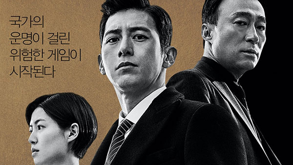 Download Drama Korea Money Game Batch Subtitle Indonesia