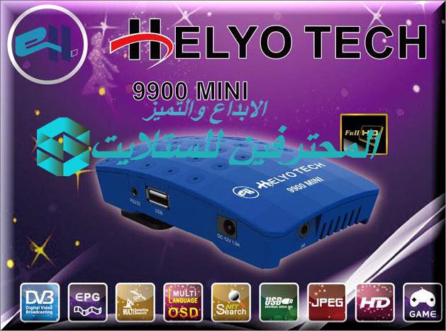 حل مشاكل هليوتك HELYO TECH 9900 MINI الازرق 8 ميجا