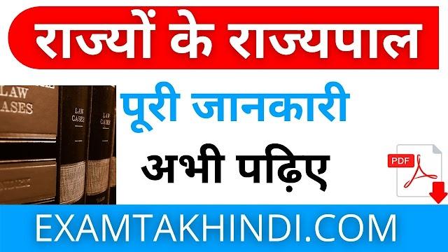 राज्यपाल - योग्यता, अनुच्छेद, वेतन, अधिकार एवं शक्तियां | Rajyo Ke Rajypal