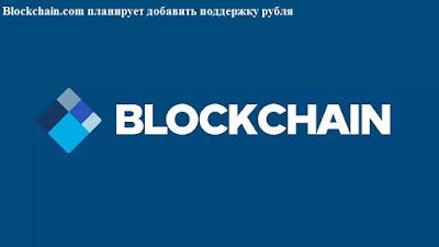 Blockchain.com планирует добавить поддержку рубля