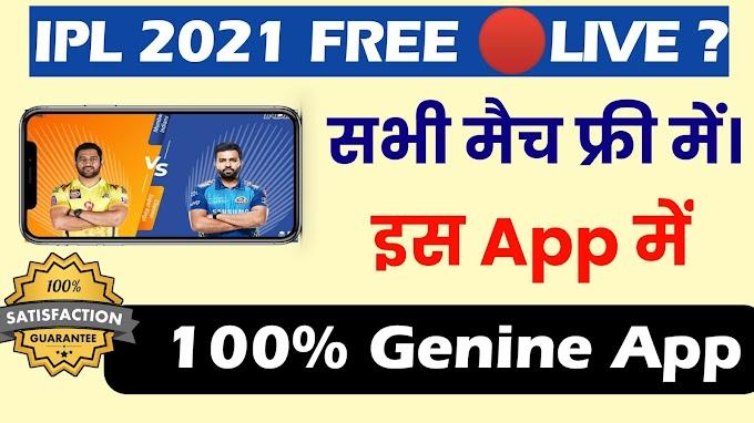 IPL 2021: IPL MATCH LIVE KAISE DEKHE, HOW TO WATCH IPL MATCH