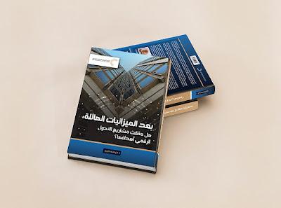 الاتحاد العربي للاقتصاد الرقمي ينشر كتاباً موجزاً لتقييم مشاريع التحول الرقمي في المنطقة العربية