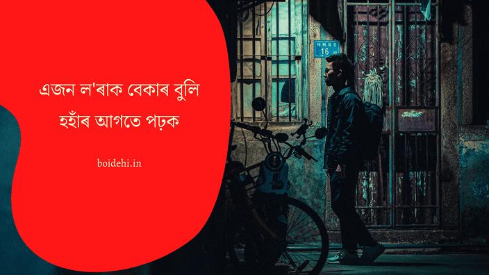 Assamese Motivational Article For boys and girls