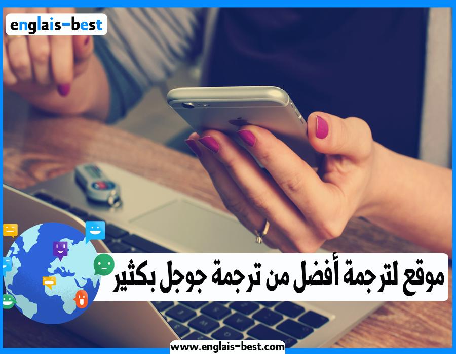 موقع لترجمة أفضل من ترجمة جوجل بكثير