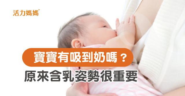 親餵母奶寶寶討奶如何判斷吸不到奶水