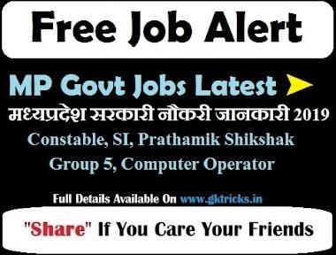 MP Govt Jobs Latest ➤ मध्यप्रदेश सरकारी नौकरी जानकारी 2020