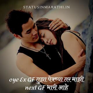 Swag Marathi Status Attitude