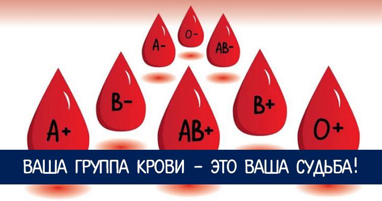 Секс вс зависит от группы крови