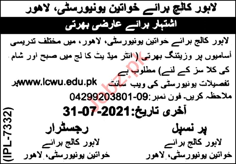 Lahore College for Women University LCWU Jobs 2021