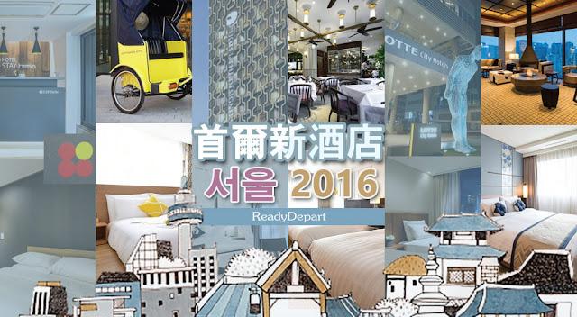 韓國【首爾新酒店】 2016年新開張 住宿大集合!