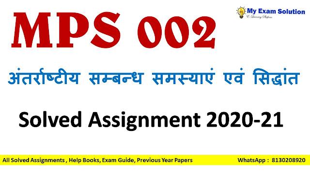 MPS 002 अंतर्राष्टीय सम्बन्ध समस्याएं एवं सिद्धांत Solved Assignment 2020-21, अंतर्राष्टीय सम्बन्ध समस्याएं एवं सिद्धांत  , MPS 002 अंतर्राष्टीय सम्बन्ध समस्याएं एवं सिद्धांत , MPS 002 solved assignment,  mps 002 अंतर्राष्टीय सम्बन्ध समस्याएं एवं सिद्धांत  assignment