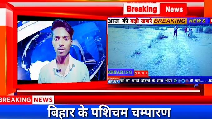 बिहार के पशिचम चम्पारण जिले के प्रखंड मैनाटाॅड़ के सुखलही ग्राम में भीषण बाढ़ की तबाही!
