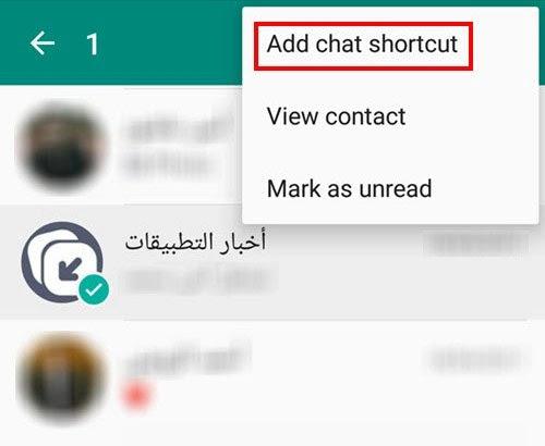 إنشاء إختصار لجهة إتصال معينة في واتس اب