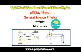 भौतिक विज्ञान: यांत्रिकी GK Questions Set 6