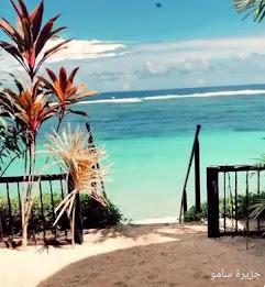 جزيرة سامو، جزر سامو، أجمل الجزر الأمريكية