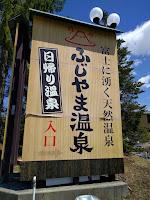 ふじやま温泉の看板