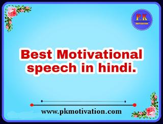 Motivational speech in hindi.