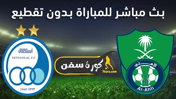 موعد مباراة الأهلي السعودي واستقلال طهران بث مباشر بتاريخ 17-02-2020 دوري أبطال آسيا