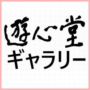 ◆遊心堂ギャラリーブログアイコン◆