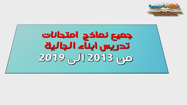 جميع نماذج  امتحانات تدريس ابناء الجالية من 2013 الى 2019