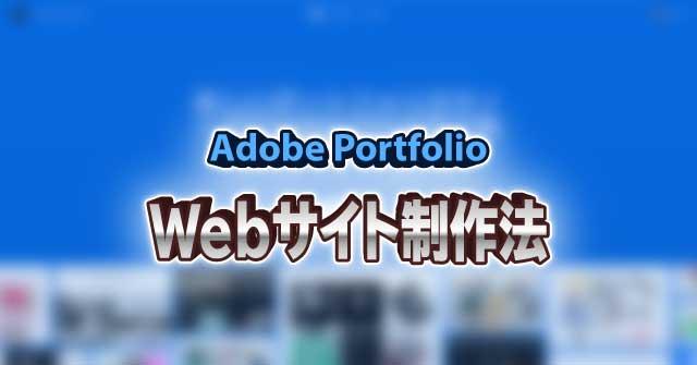 超カンタン!Webサイト制作法 Adobe Portfolioの使い方