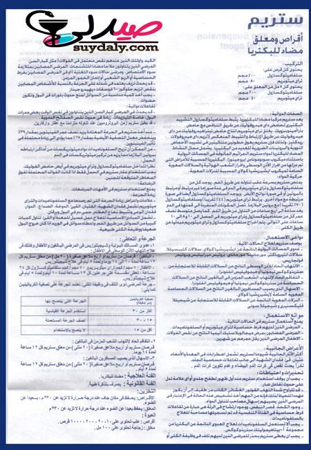 النشرة الداخلية لدواء ستريم أقراص ومعلق للبرد