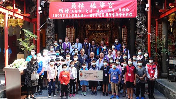 員林福寧宮獎助學金連12年發放 1357名學童受惠