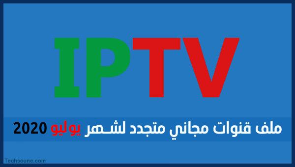 تحميل ملف قنوات IPTV مجاني متجدد لشهر يوليوز 2020