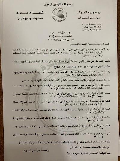 جدول أعمال جلسة مجلس النواب يوم الخميس المقبل