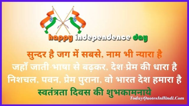 message on independence day in hindi