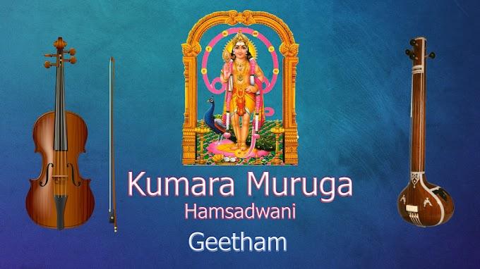 Kumara Muruga- Geetham - Hamasadwani - Aadhi