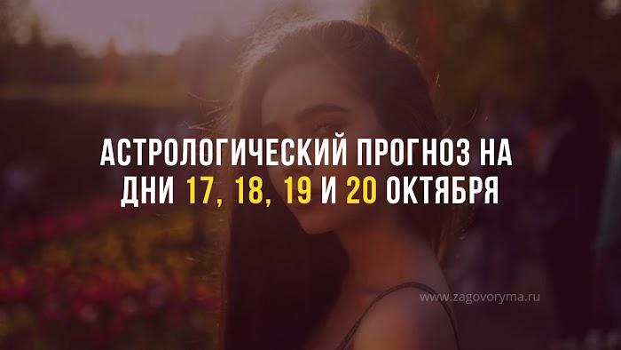 Астрологический прогноз на дни 17, 18, 19 и 20 октября