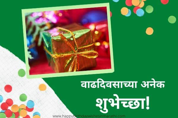 happy birthday image in marathi