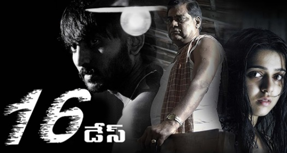 16-days-telugu-full-movie-hd-720p