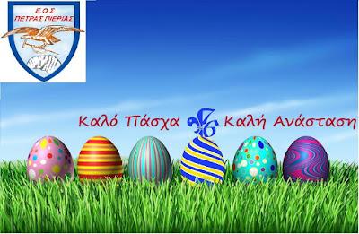 Ευχές Πάσχα από των Ε.Ο.Σ Πέτρας Πιερίας.