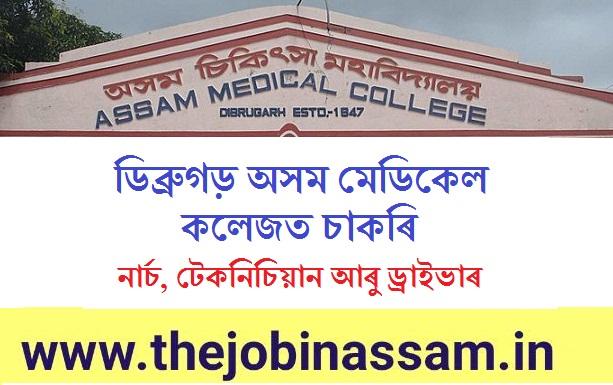 Assam Medical College, Dibrugarh Recruitment 2019