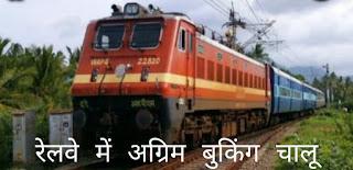 railway-booking-starts