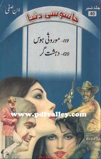 Jasoosi Duniya Ibn-e-Safi jild number 40